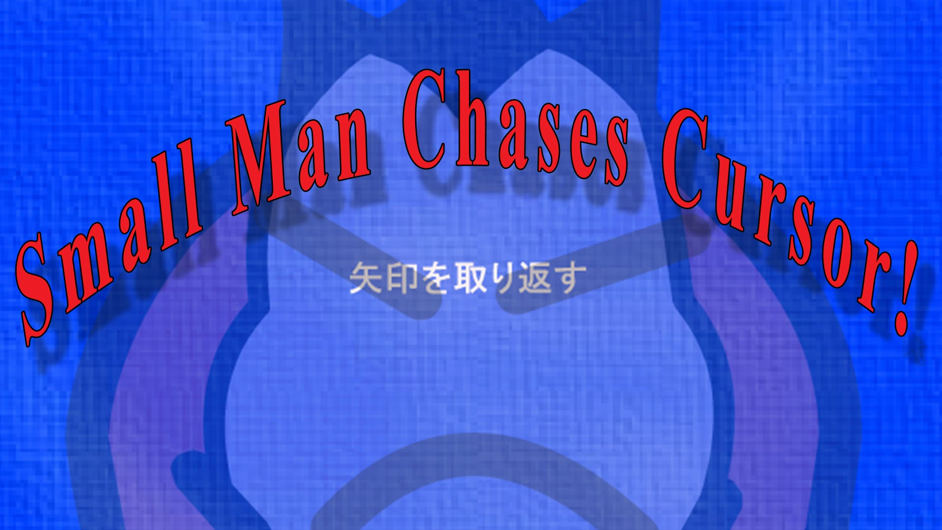 Small Man chases cursor